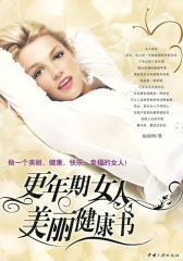 更年期女人美丽健康书(仅适用PC阅读)