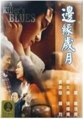边缘岁月 粤语(影视)