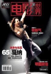 电影世界 月刊 2012年06期(电子杂志)(仅适用PC阅读)