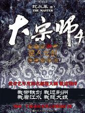 大宗师4:楚人七剑