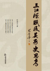 三江源赋及其历史思考