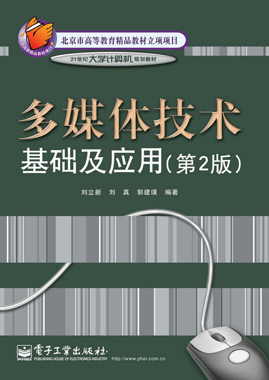 多媒体技术基础及应用(第2版)