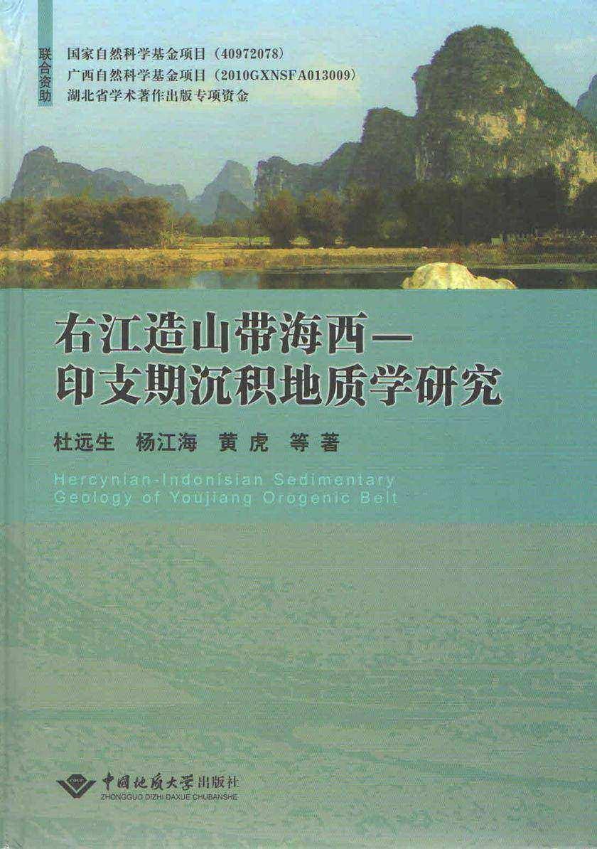 右江造山带海西—印支期沉积地质学研究(仅适用PC阅读)