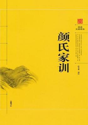 颜氏家训(阅读无障碍本)