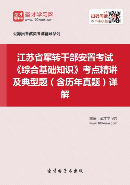 2018年江苏省军转干部安置考试《综合基础知识》考点精讲及典型题(含历年真题)详解