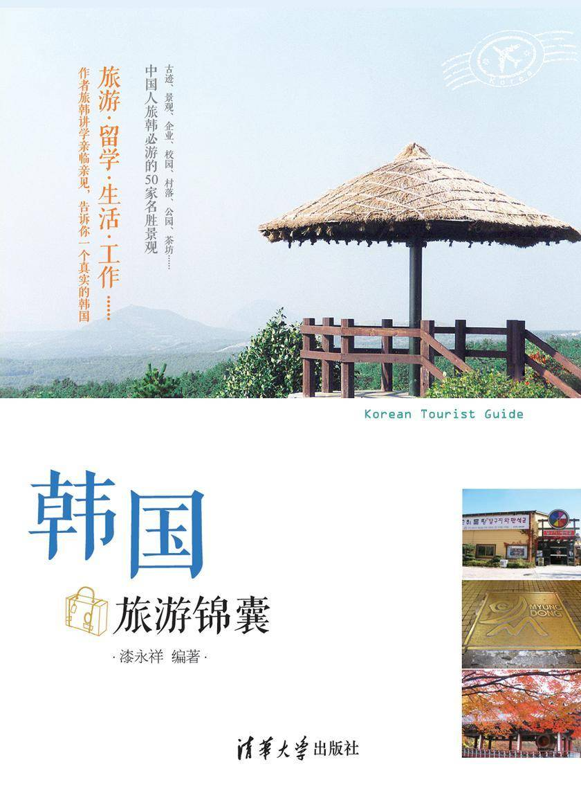 韩国旅游锦囊