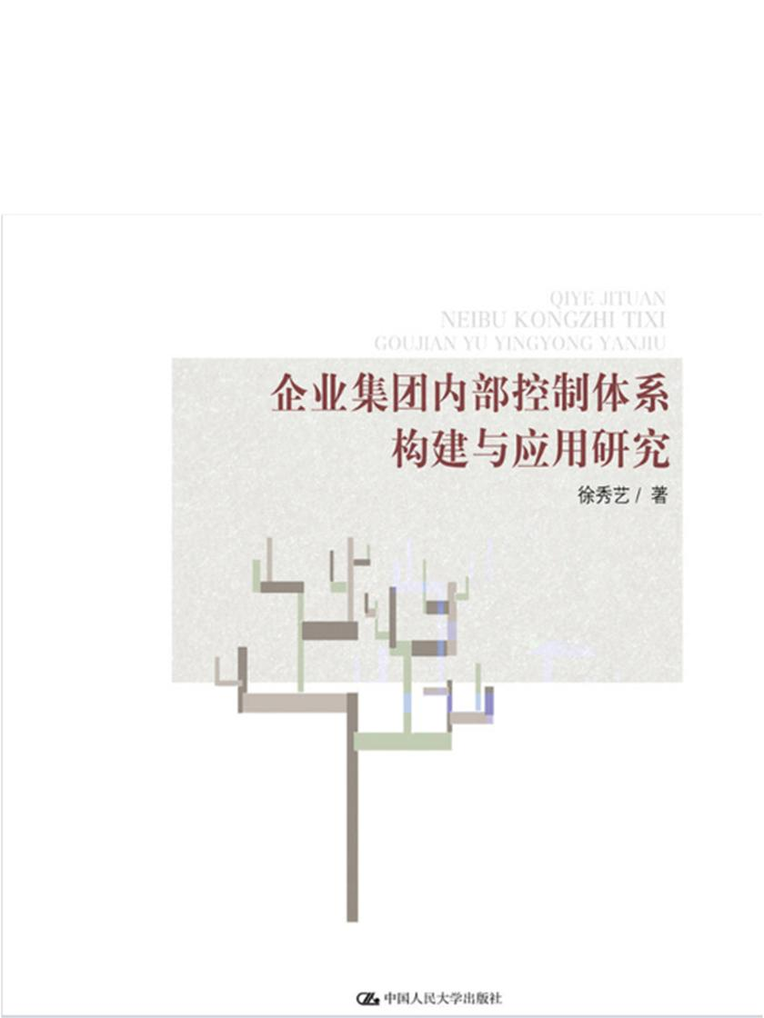 企业集团内部控制体系构建与应用研究