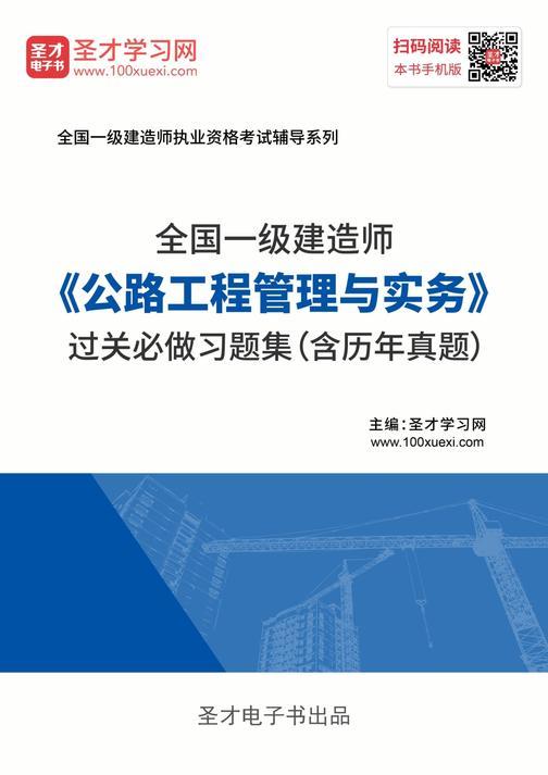 2019年一级建造师《公路工程管理与实务》过关必做习题集(含历年真题)
