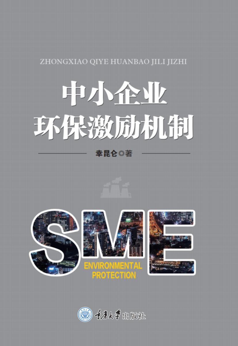 中小企业环保激励机制