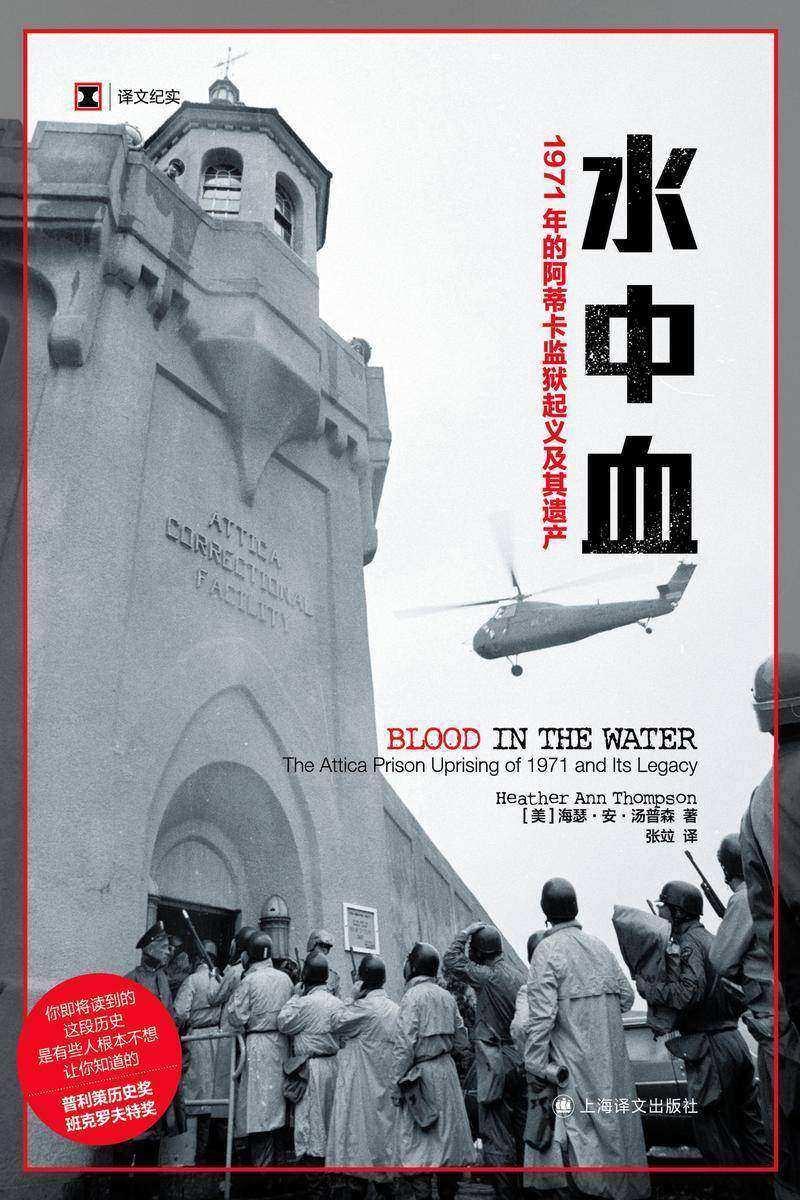 水中血:1971年的阿蒂卡监狱起义及其遗产(译文纪实)