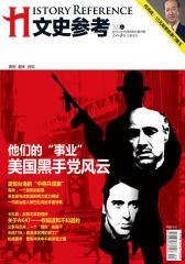 文史参考 半月刊 2011年第5期(电子杂志)(仅适用PC阅读)