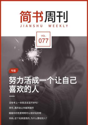 简书周刊077:努力活成一个让自己喜欢的人