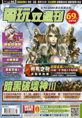 电玩双周刊 2012年7月·上(电子杂志)(仅适用PC阅读)