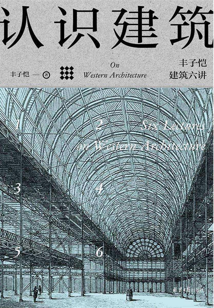 认识建筑:丰子恺建筑六讲