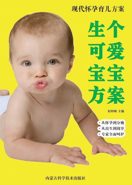 生个可爱宝宝方案