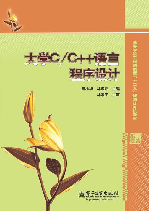 大学C/C++语言程序设计