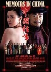 中国往事(影视)