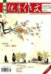 初中生优秀作文 月刊 2011年08期(电子杂志)(仅适用PC阅读)