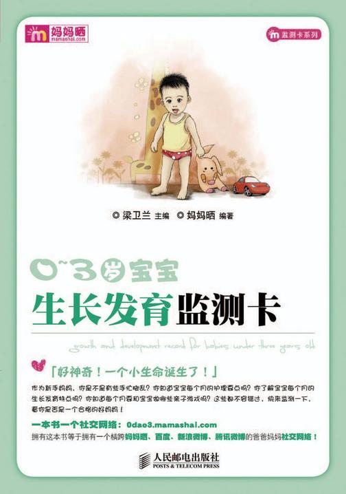 0~3岁宝宝生长发育监测卡