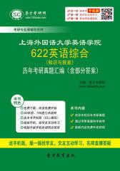 上海外国语大学英语学院622英语综合(知识与技能)历年考研真题汇编(含部分答案)