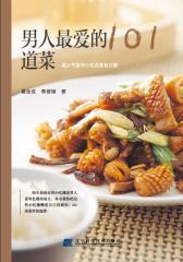 男人 爱的101道菜(试读本)(仅适用PC阅读)