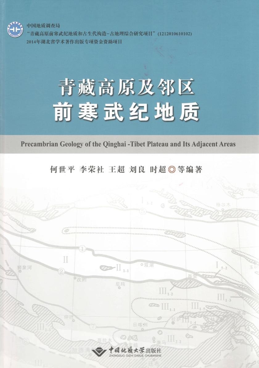 青藏高原及邻区前寒武纪地质