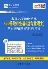 复旦大学经济学院435保险专业基础[专业硕士]历年考研真题(回忆版)汇编