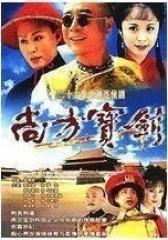 尚方宝剑(影视)