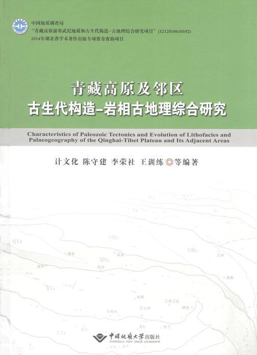 青藏高原及邻区古生代构造-岩相古地理综合研究