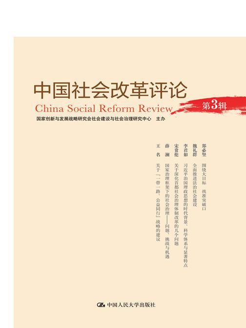 中国社会改革评论(第3辑)