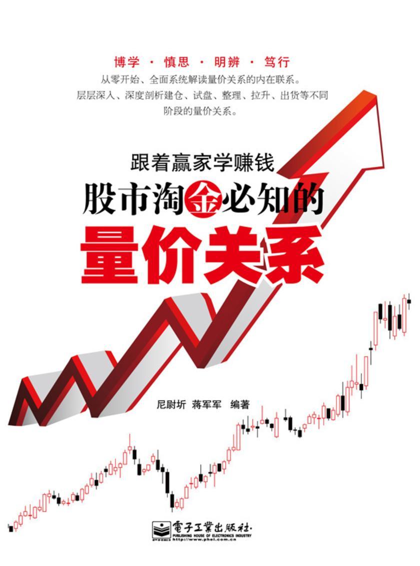跟着赢家学赚钱——股市淘金必知的量价关系