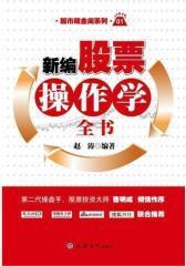 新编股票操作学全书(试读本)