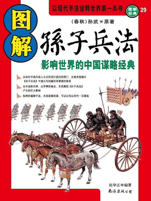 图解孙子兵法(仅适用PC阅读)