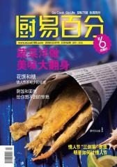 厨易百分 月刊 2011年02期(电子杂志)(仅适用PC阅读)