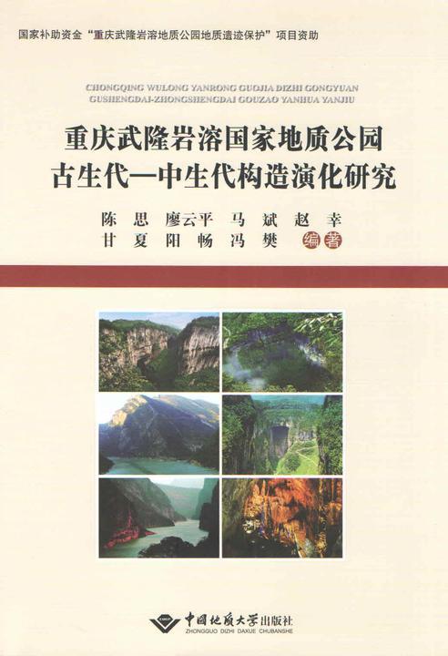 重庆武隆岩溶国家地质公园古生代—中生代构造演化研究