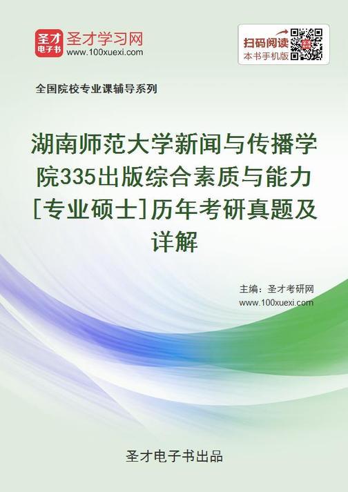 湖南师范大学新闻与传播学院335出版综合素质与能力[专业硕士]历年考研真题及详解
