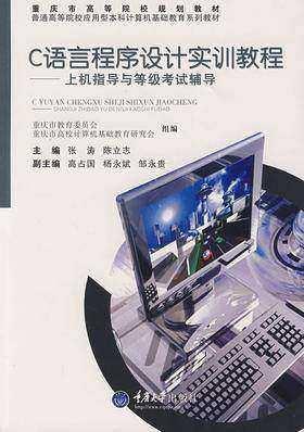 C语言程序设计实训教程——上机指导与等级考试辅导(试读本)