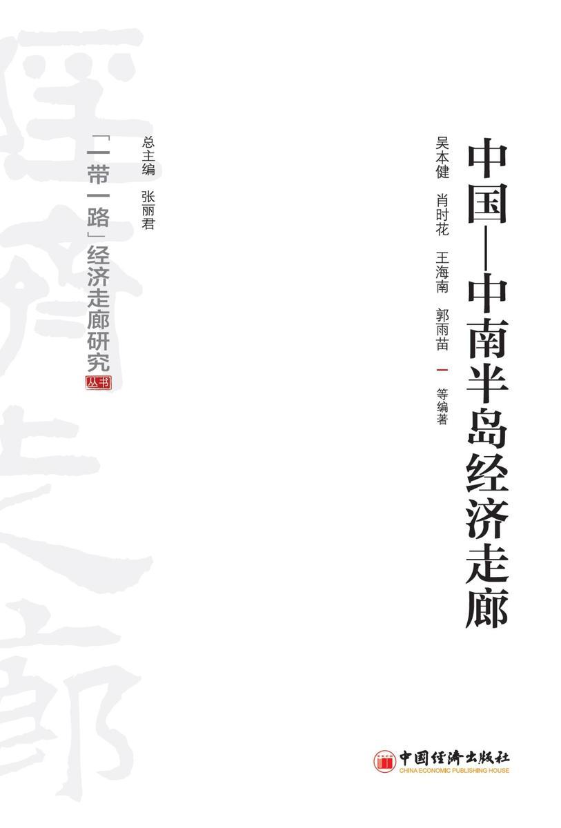 中国—中南半岛经济走廊研究