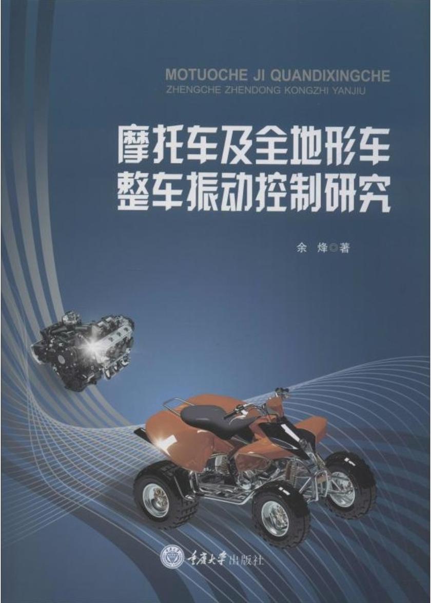 摩托车及全地形车整车振动控制研究
