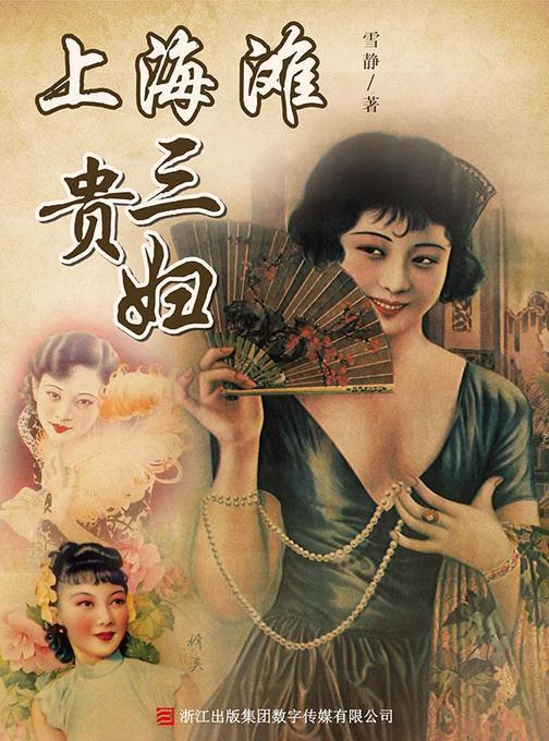 上海滩三贵妇(爱情罐头条形码)