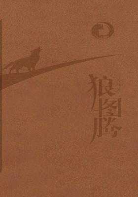 狼图腾(新版)