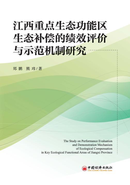 江西重点生态功能区生态补偿的绩效评价与示范机制研究