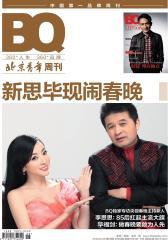 北京青年 周刊 2012年06期(电子杂志)(仅适用PC阅读)