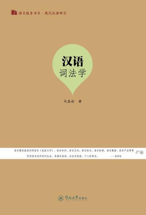 语言服务书系现代汉语研究汉语词法学