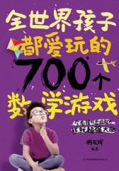 全世界孩子都爱玩的700个数学游戏