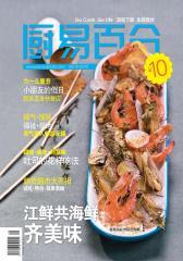 厨易百分 月刊 2011年05期(电子杂志)(仅适用PC阅读)