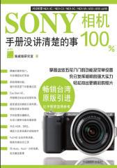 SONY相机100%手册没有讲清楚的事(试读本)(仅适用PC阅读)