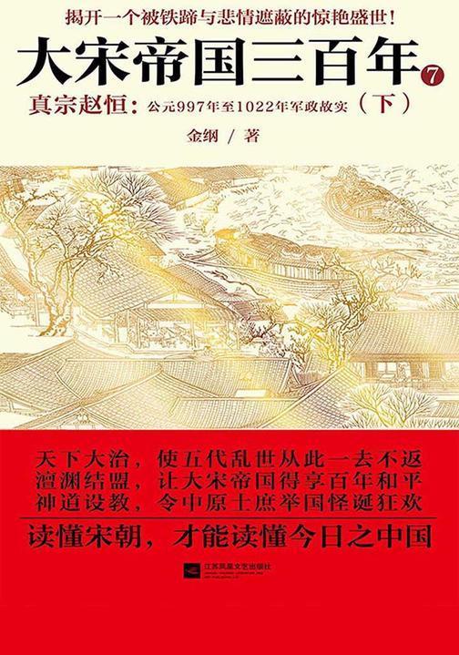 大宋帝国三百年7:真宗赵恒(下册)
