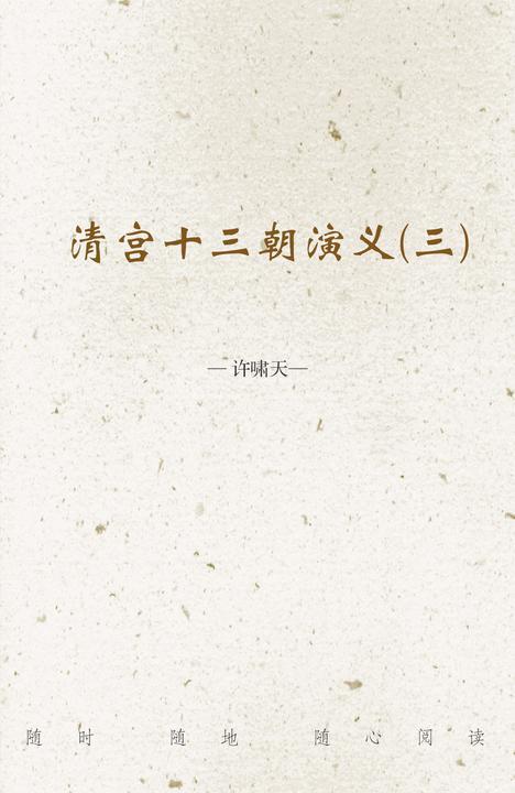 清宫十三朝演义(三)