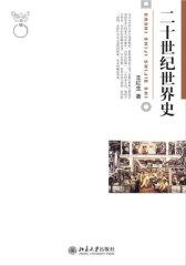 二十世纪世界史(博雅大学堂)